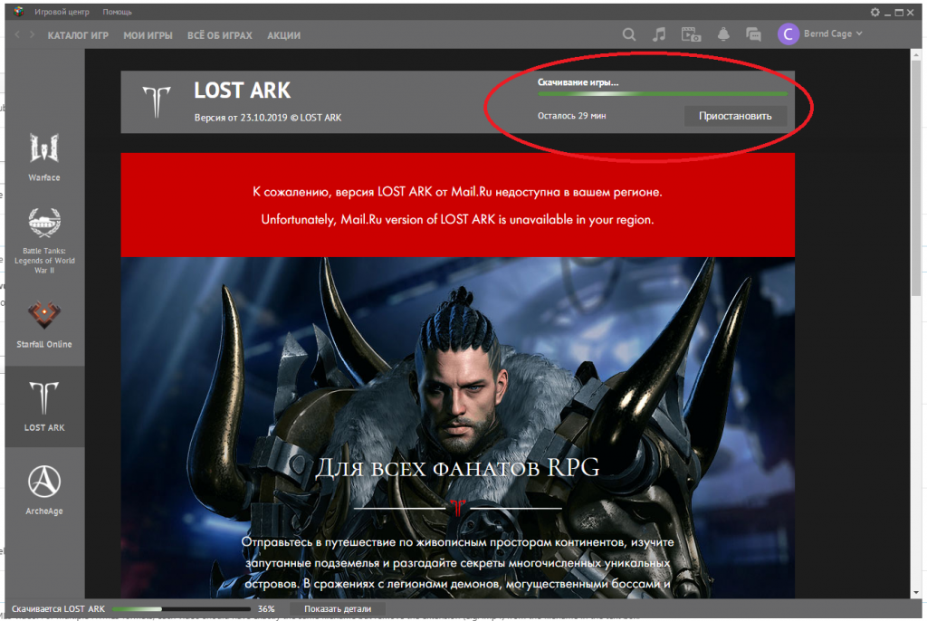 lost ark launcher fenster