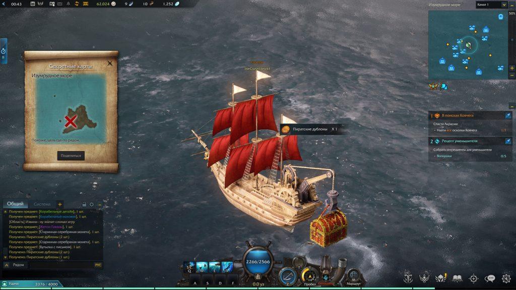 lost ark seefahrt schätze