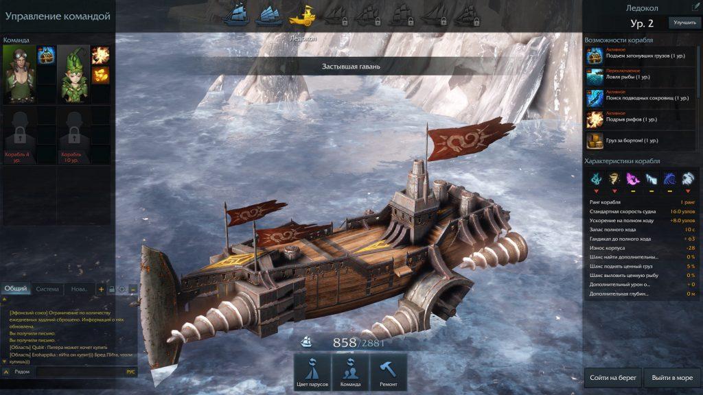 lost ark eisbrecher