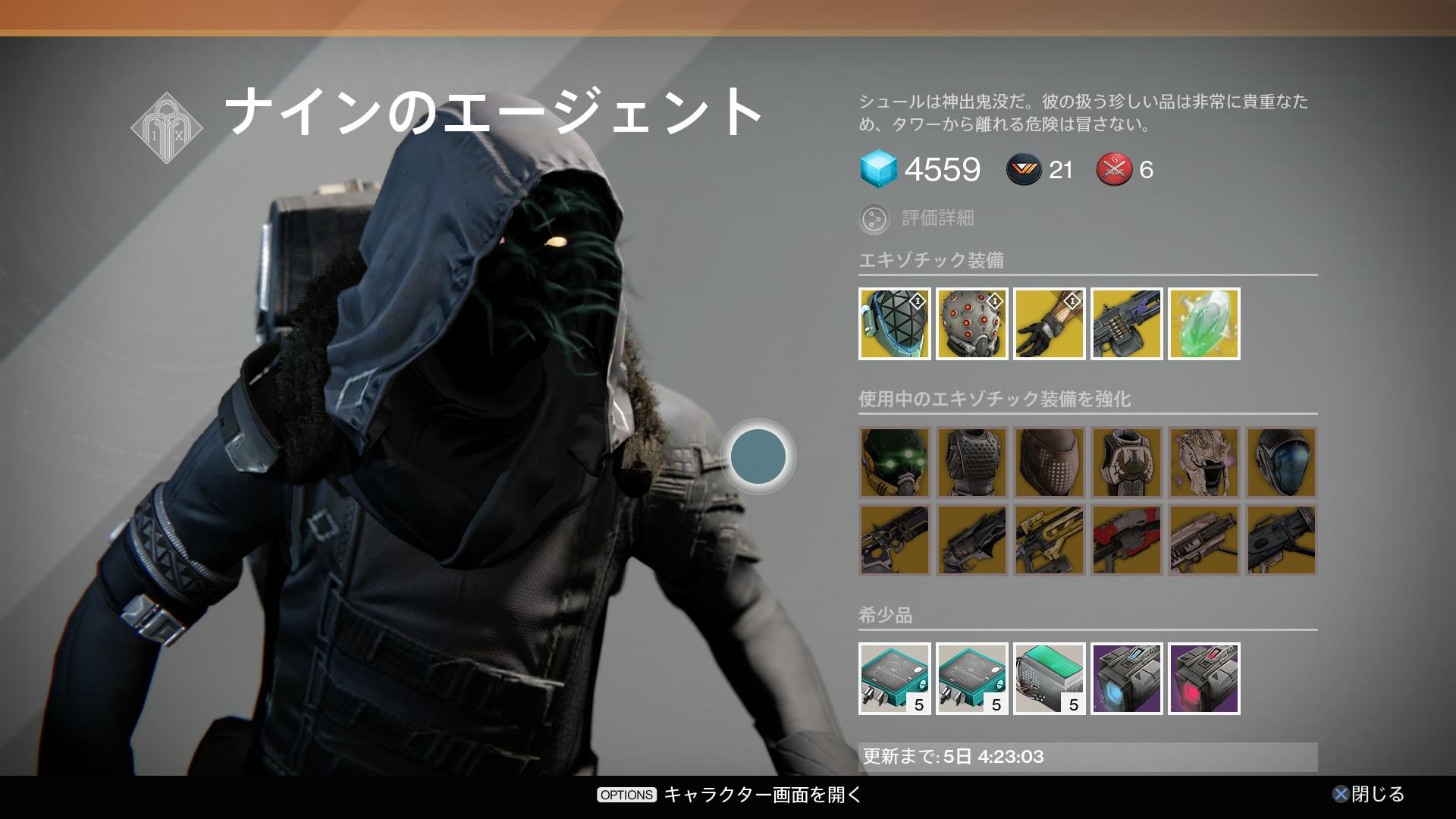 Destiny: Japanischer User hat dank Leak Xur korrekt vorhergesagt, macht weitere Prophezeiungen