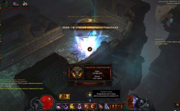 Diablo III Paragon 1000