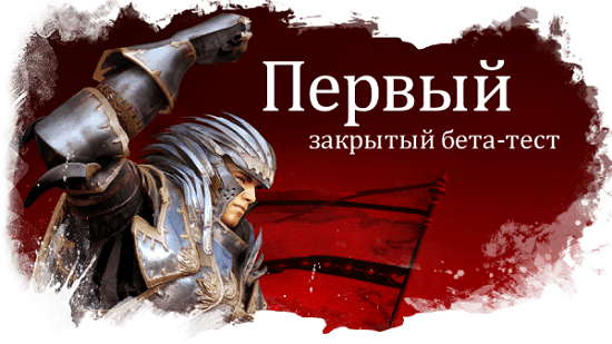 Black Desert kommt ein gutes Stück näher: In Russland startet Closed Beta