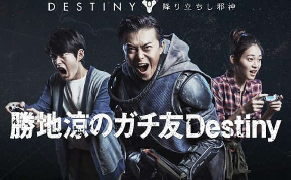 Destiny-Japan-Werbung