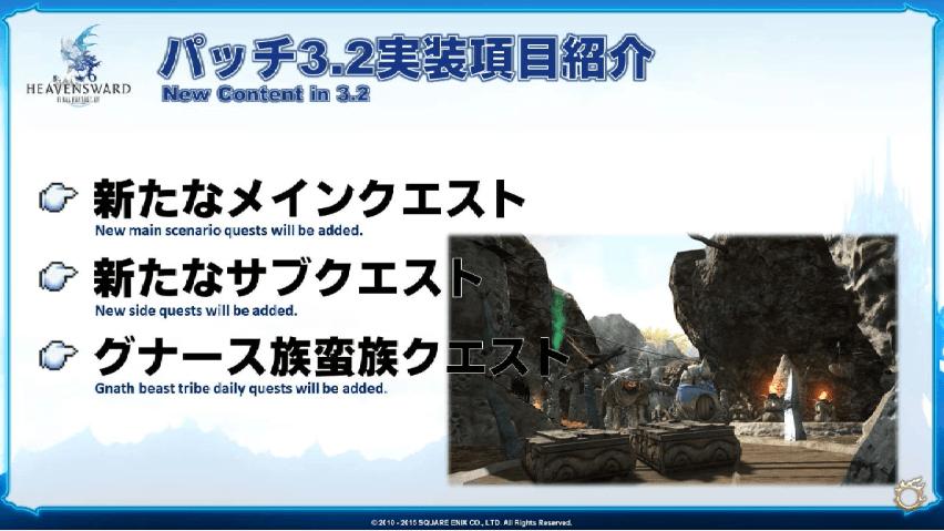 Final-Fantasy-14-Quests