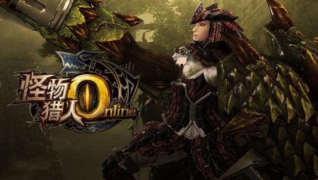 Monster Hunter Online Gunlance