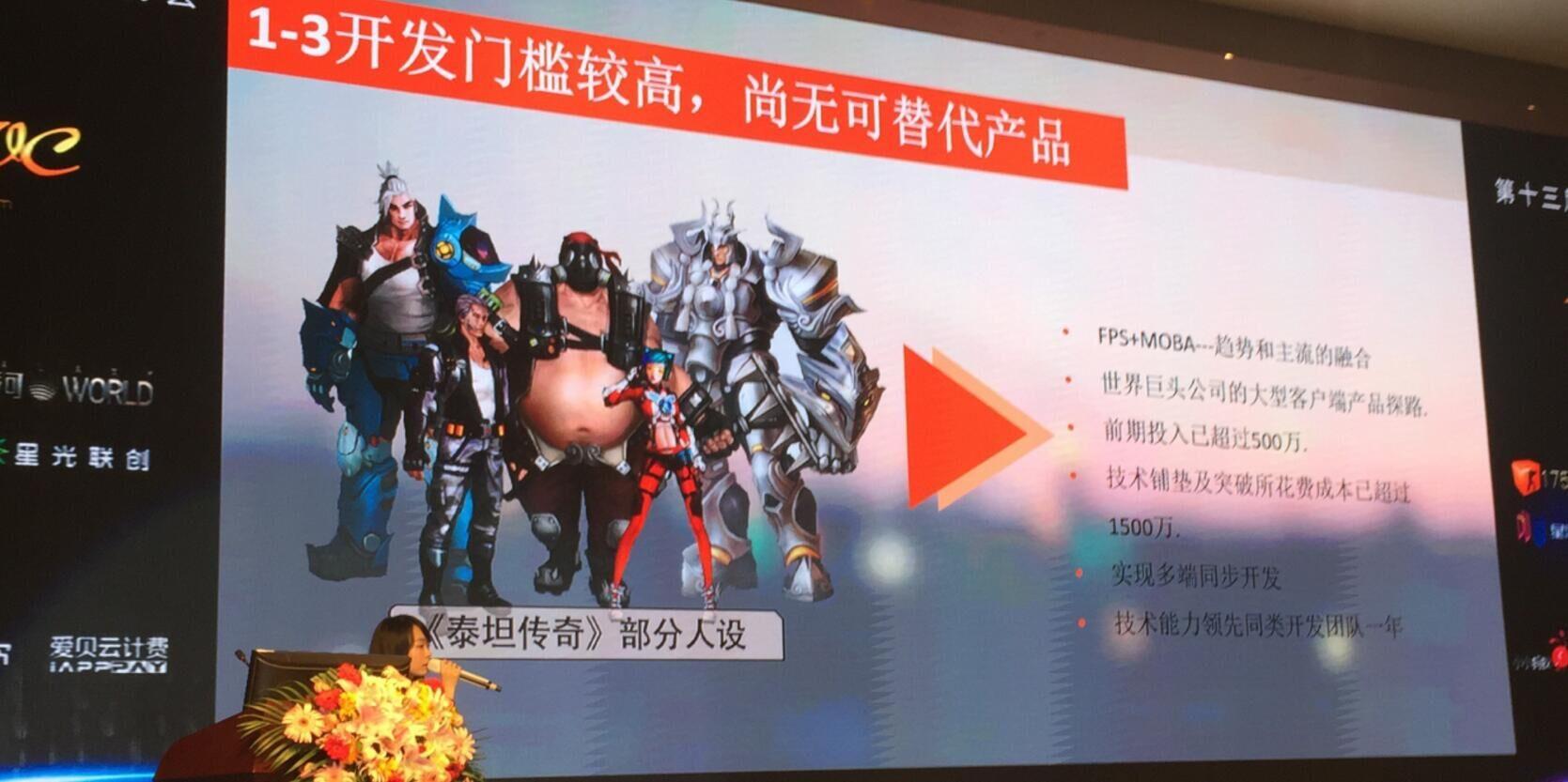 """Overwatch: Dreiste China-Kopie! """"Legend of Titan"""" mit ersten Spielszenen"""