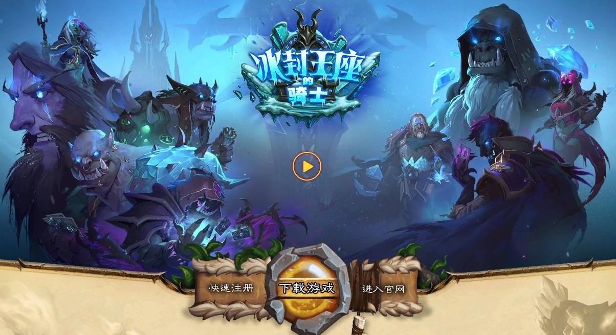 """Hearthstone: Leak! Erweiterung """"Knights of the Frozen Throne""""?"""