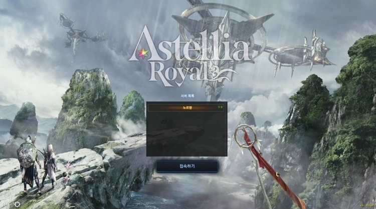 Astellia Royale