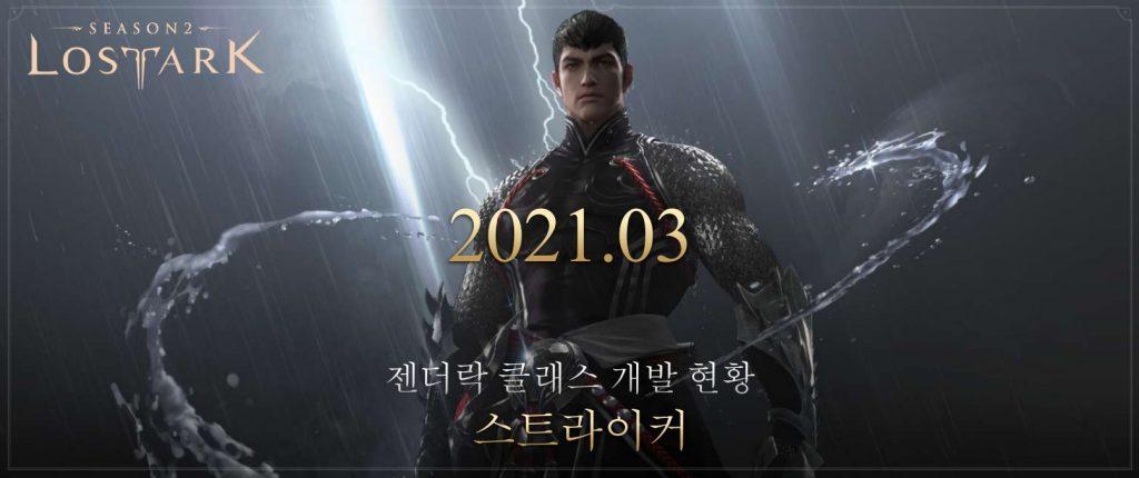 Lost-Ark-Striker-class-teaser-image