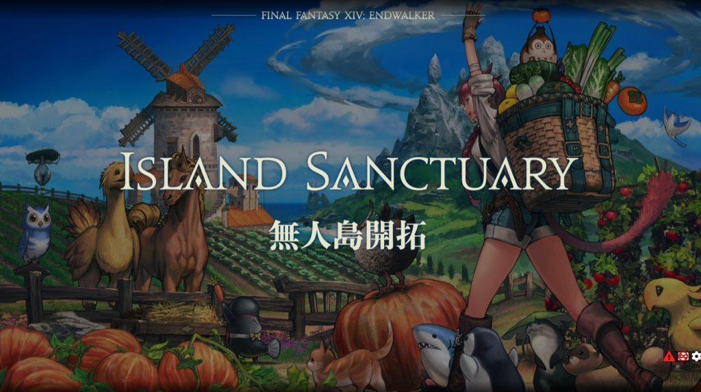 FFXIV Endwalker Island Sanctuary