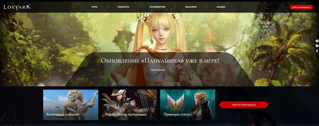 lost ark russische registrierung