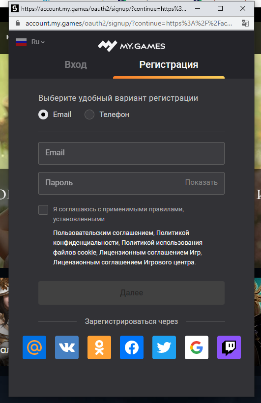 mail ru lost ark registrierung